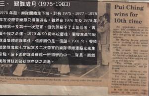 1975-1983_01