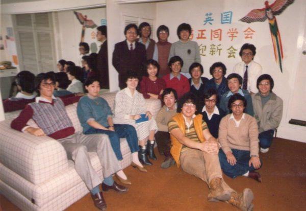1982年,第一次英國培正同學會聚會紀念照