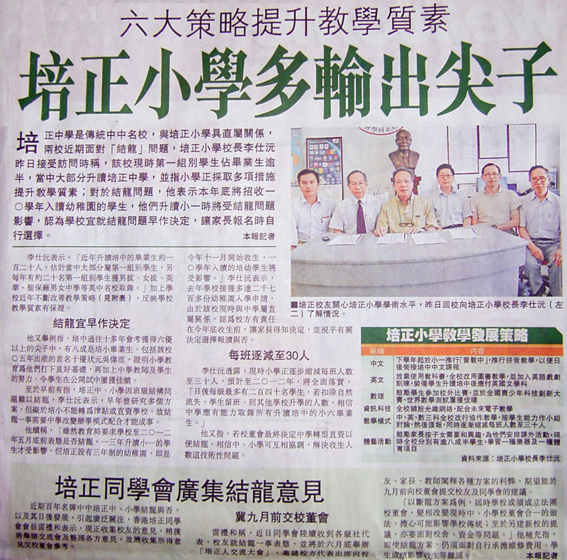 news_clip_20090522