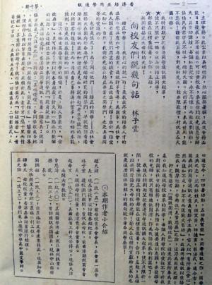 1948年第10期培正同學通訊_p2-本會會史之初頁