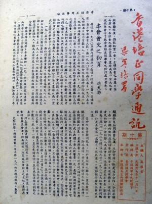 1948年第10期培正同學通訊_p1-本會會史之初頁