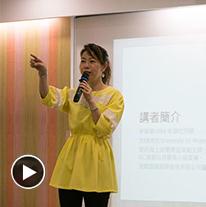 2015年11月4日月會part-2_頌社李詠姿主講