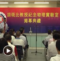 2016年6月7日胡斑比教授紀念物理室揭幕典禮
