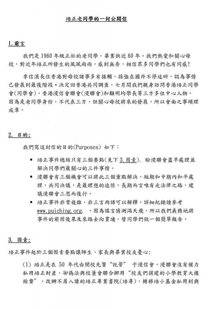 培正老同學的一封公開信_V10_R2 _990x1457