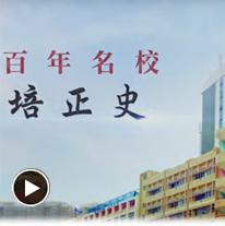 2019-10-26-百年名校培正史